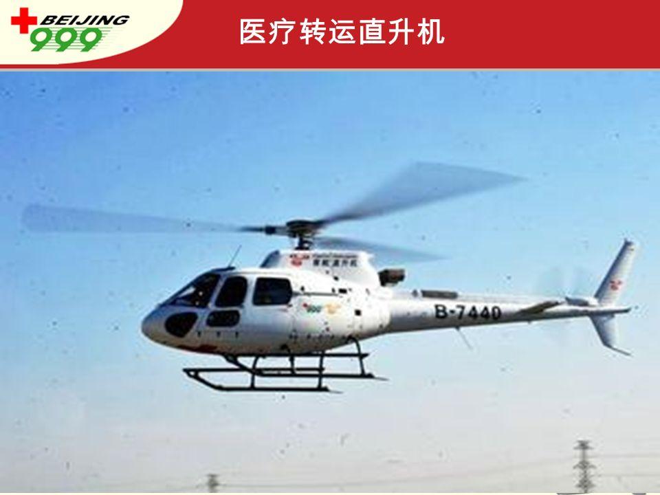医疗转运直升机
