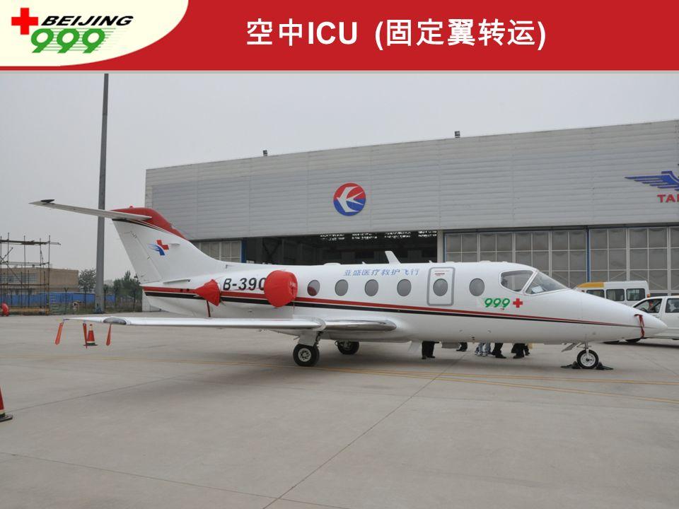 空中 ICU ( 固定翼转运 )