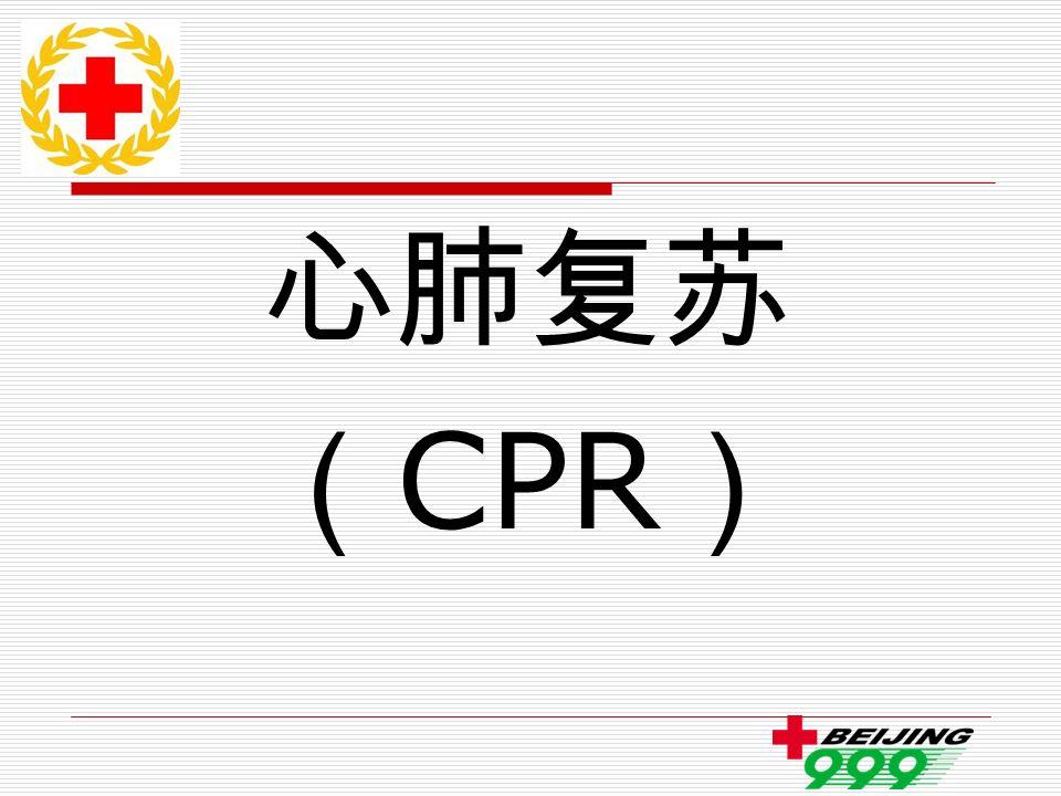 心肺复苏 ( CPR )