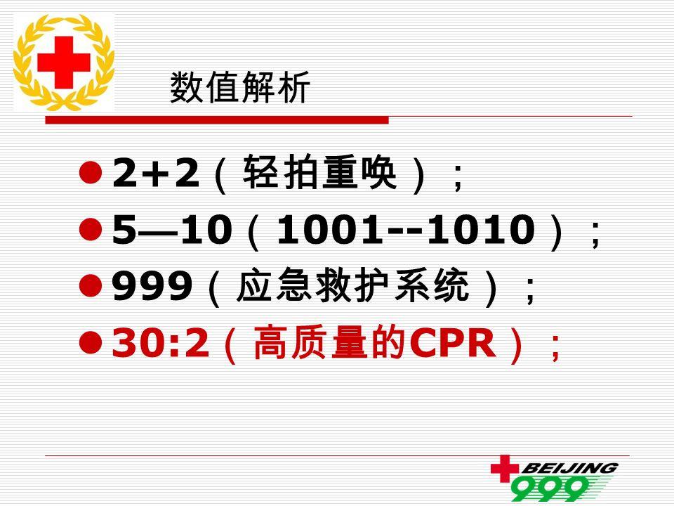 数值解析 2+2 (轻拍重唤); 5 — 10 ( 1001--1010 ); 999 (应急救护系统); 30:2 (高质量的 CPR );