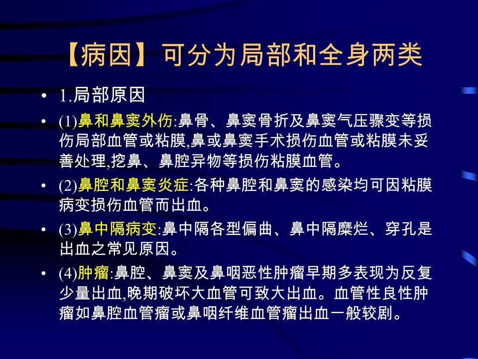 【病因】可分为局部和全身两类 1.