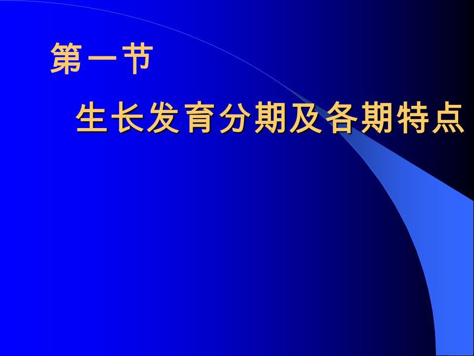 生长发育分期及各期特点 生长发育分期及各期特点 第一节
