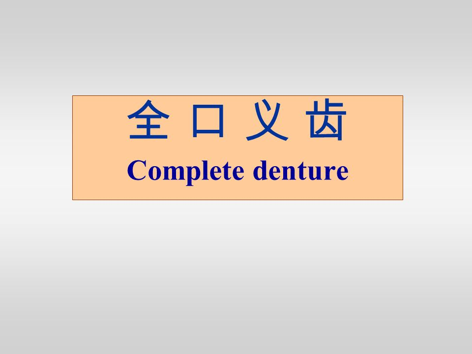 全 口 义 齿 Complete denture
