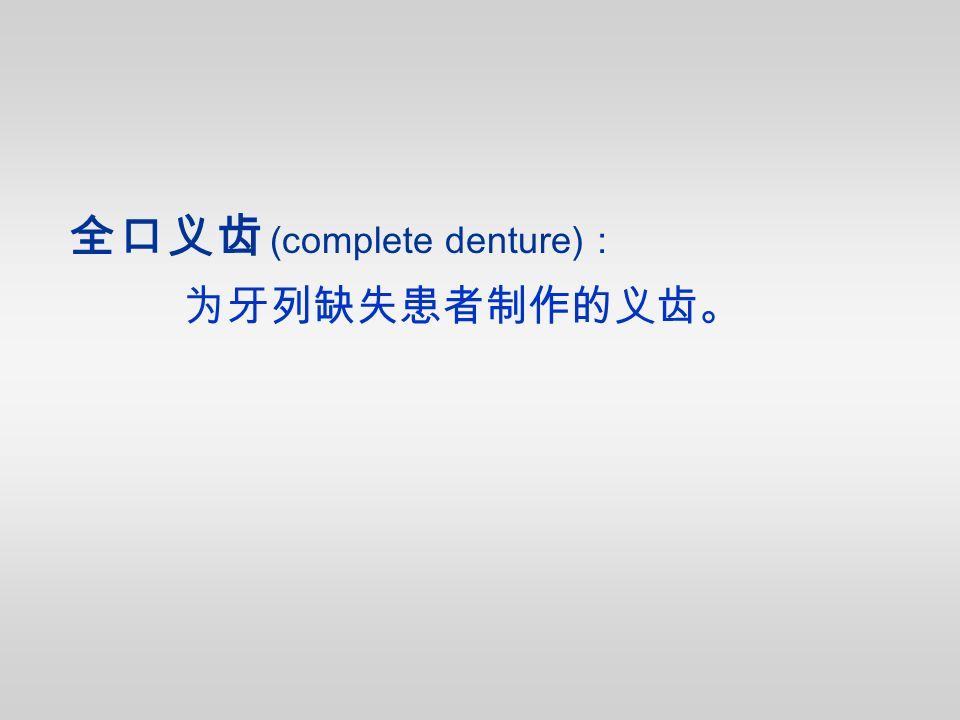 全口义齿 (complete denture) : 为牙列缺失患者制作的义齿。