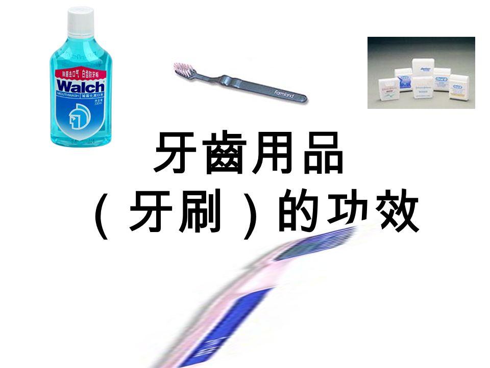 牙齒用品 (牙刷)的功效