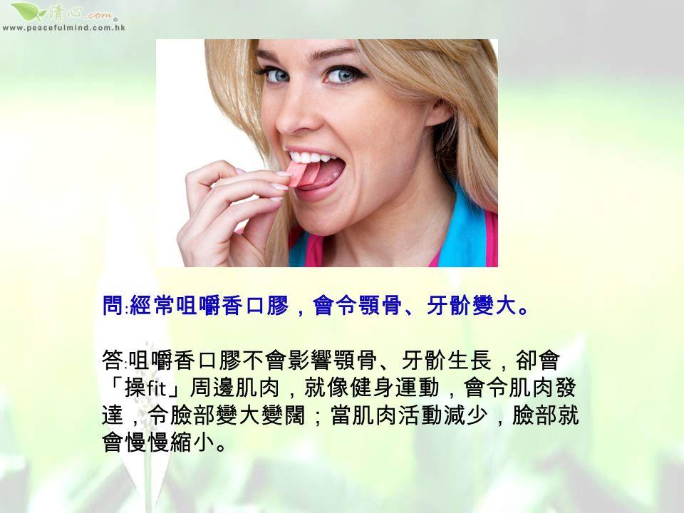 顎骨經常痠痛,無法咬斷麵條,發音不正確 …… 不少人以為,哨牙、倒及、臉歪,只是儀容問題, 其實還影響咀嚼、說話功能,更會引起痛症,身 心都受牽連。透過顎骨矯形手術「變臉」,可恢 復顎骨正常功能。