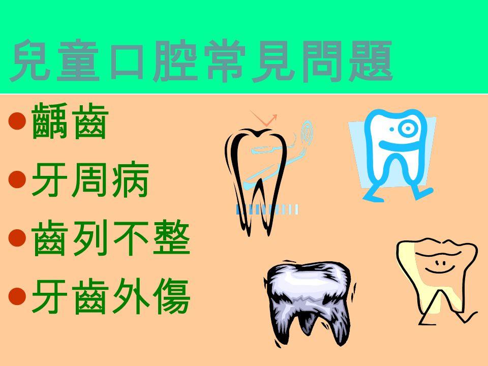 兒童口腔常見問題 ●齲齒 ●牙周病 ●齒列不整 ●牙齒外傷