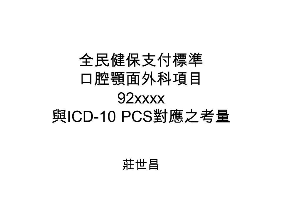 全民健保支付標準 口腔顎面外科項目 92xxxx 與 ICD-10 PCS 對應之考量 莊世昌