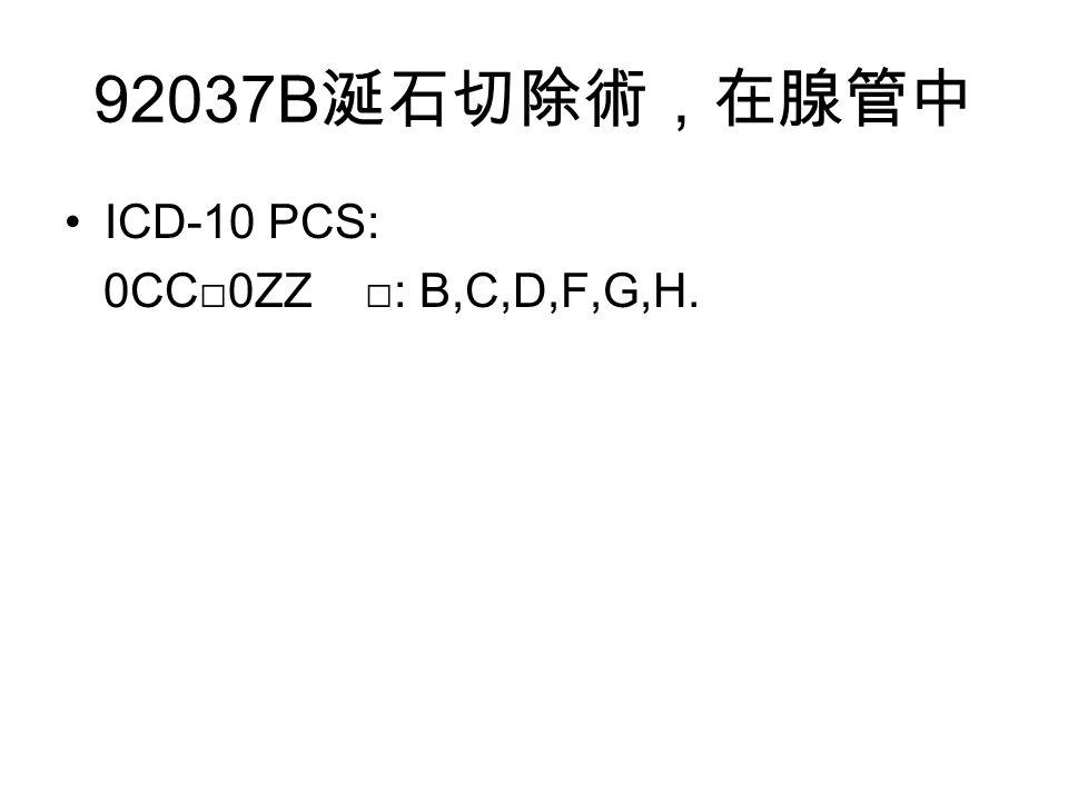 92037B 涎石切除術,在腺管中 ICD-10 PCS: 0CC□0ZZ □: B,C,D,F,G,H.