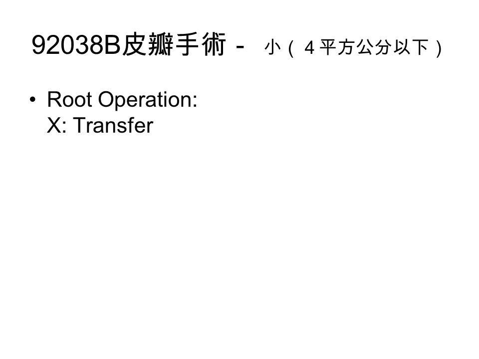 92038B 皮瓣手術- 小(4平方公分以下) Root Operation: X: Transfer