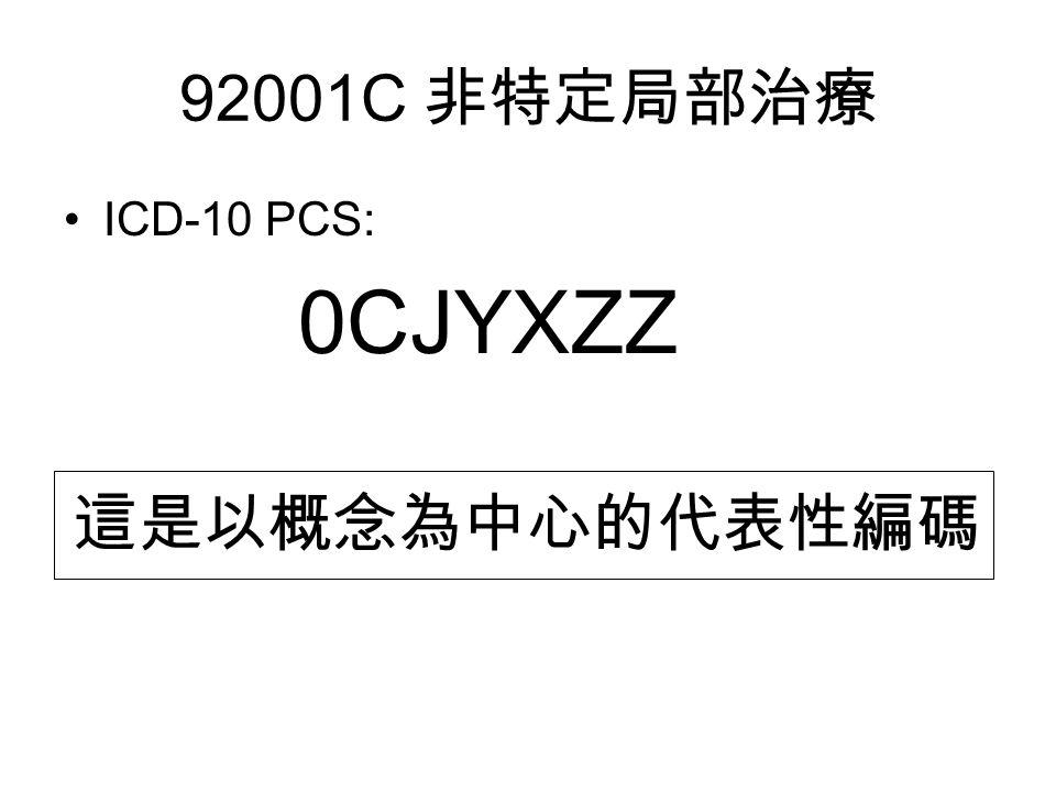 92001C 非特定局部治療 ICD-10 PCS: 0CJYXZZ 這是以概念為中心的代表性編碼