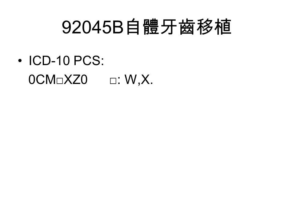 92045B 自體牙齒移植 ICD-10 PCS: 0CM□XZ0 □: W,X.