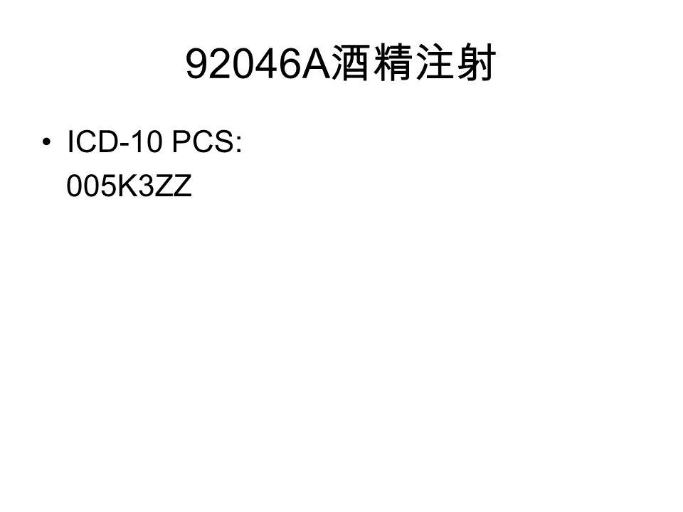 92046A 酒精注射 ICD-10 PCS: 005K3ZZ