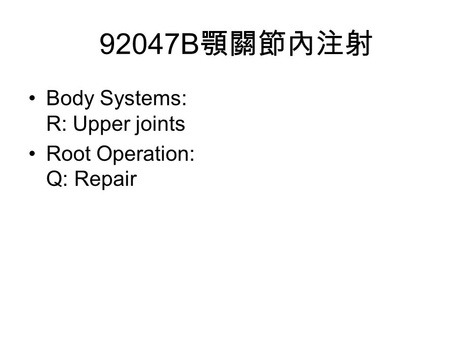 92047B 顎關節內注射 Body Systems: R: Upper joints Root Operation: Q: Repair