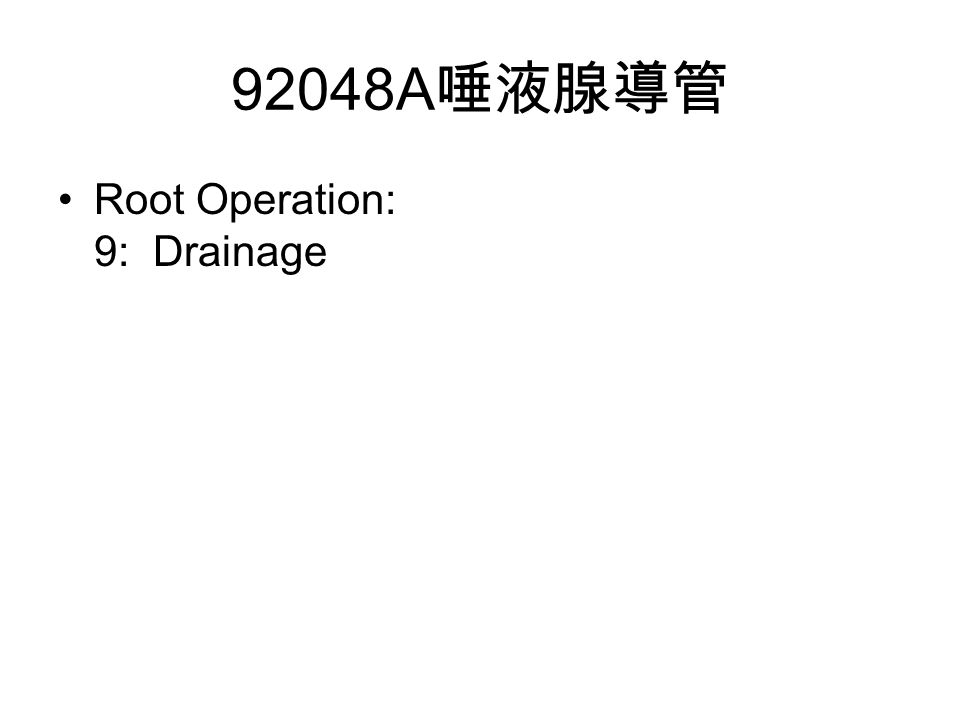 92048A 唾液腺導管 Root Operation: 9: Drainage