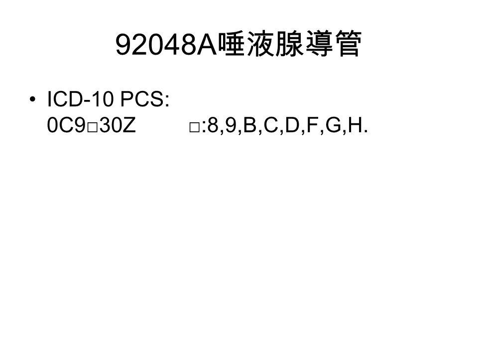 92048A 唾液腺導管 ICD-10 PCS: 0C9□30Z □:8,9,B,C,D,F,G,H.