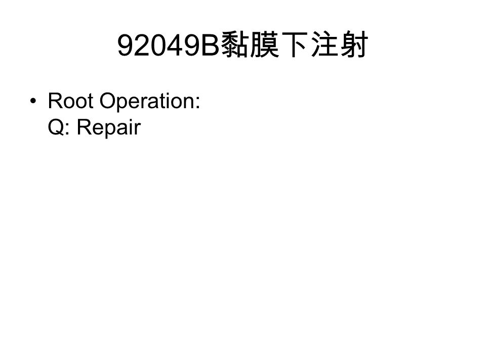 92049B 黏膜下注射 Root Operation: Q: Repair