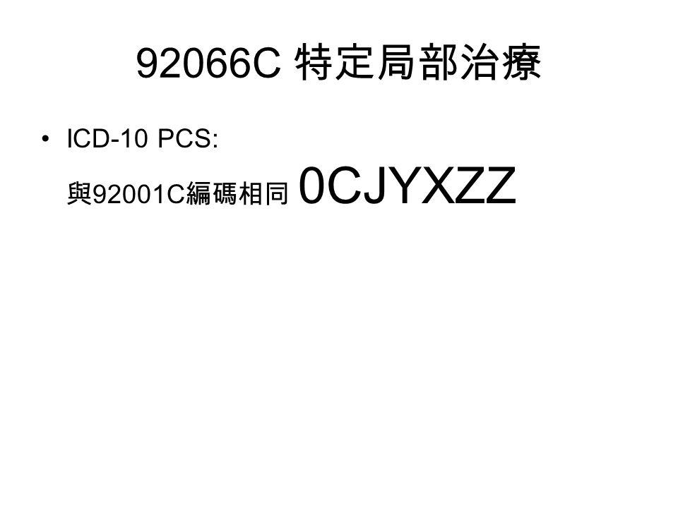 92066C 特定局部治療 ICD-10 PCS: 與 92001C 編碼相同 0CJYXZZ