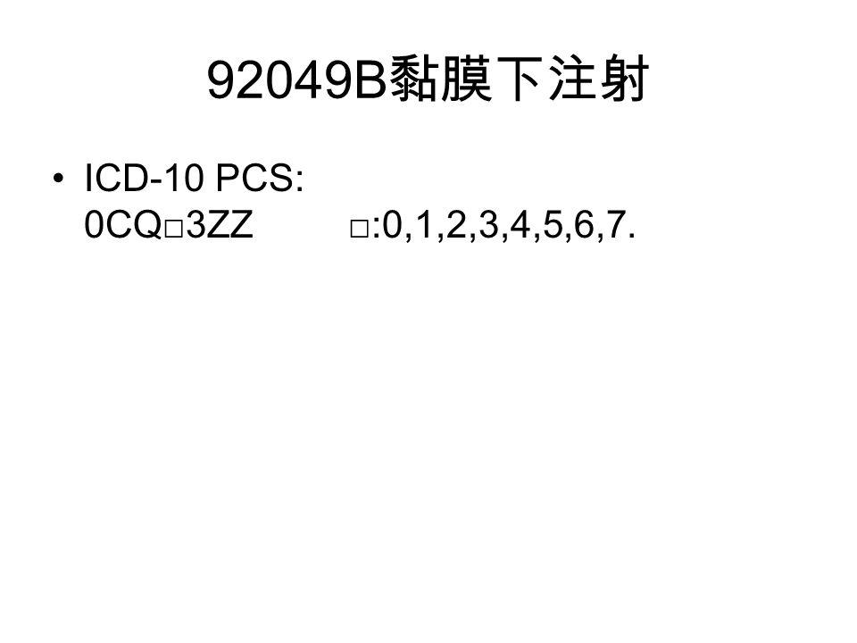 92049B 黏膜下注射 ICD-10 PCS: 0CQ□3ZZ □:0,1,2,3,4,5,6,7.