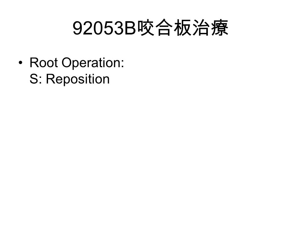 92053B 咬合板治療 Root Operation: S: Reposition