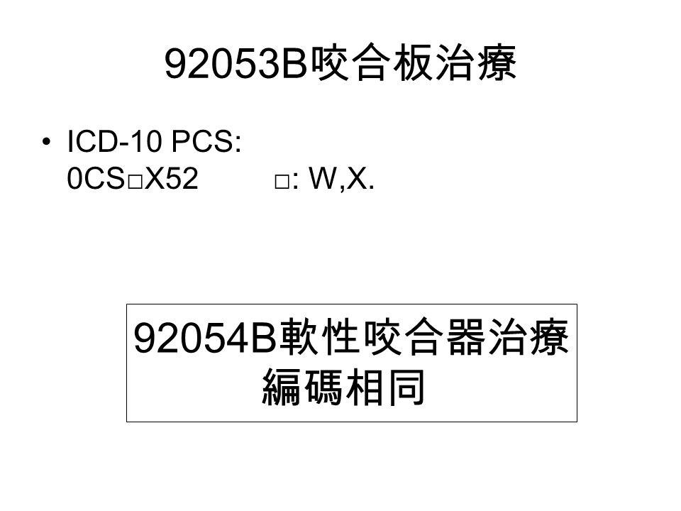 92053B 咬合板治療 ICD-10 PCS: 0CS□X52 □: W,X. 92054B 軟性咬合器治療 編碼相同