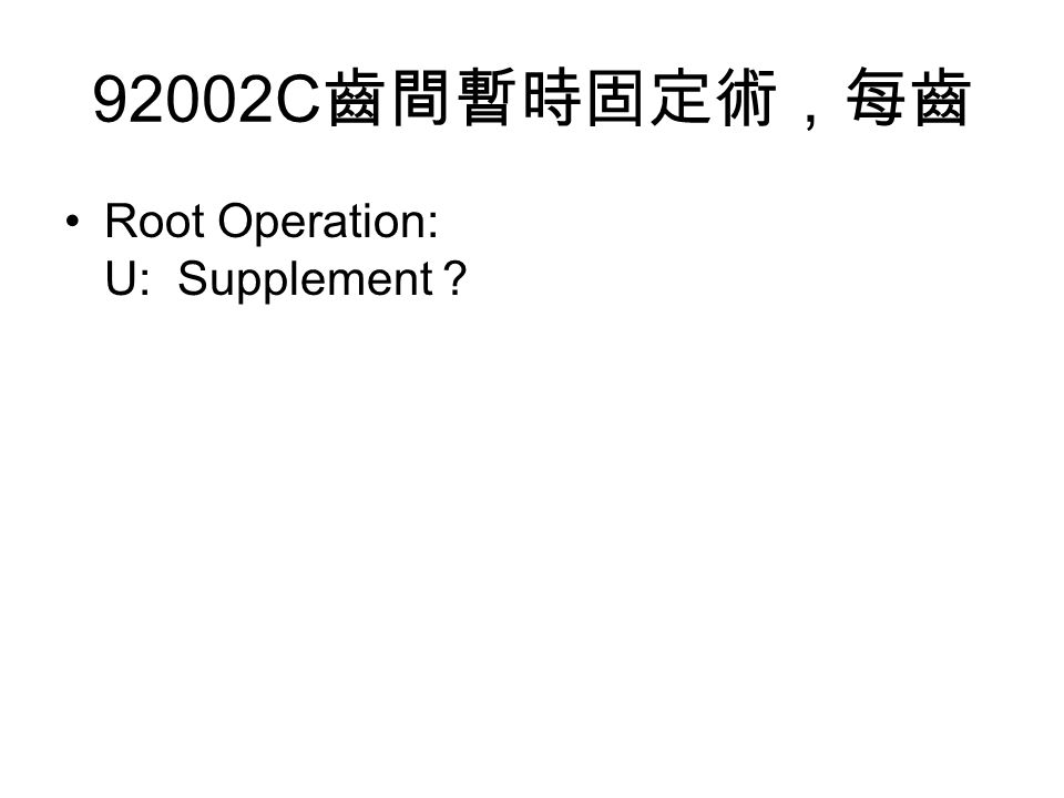 92002C 齒間暫時固定術,每齒 Root Operation: U: Supplement