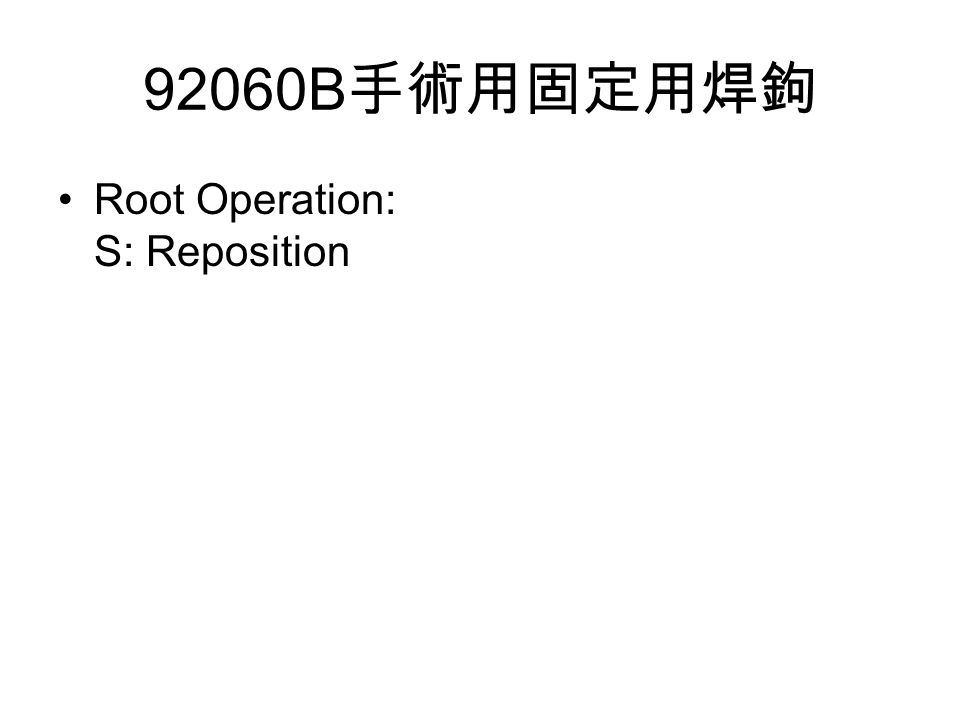 92060B 手術用固定用焊鉤 Root Operation: S: Reposition