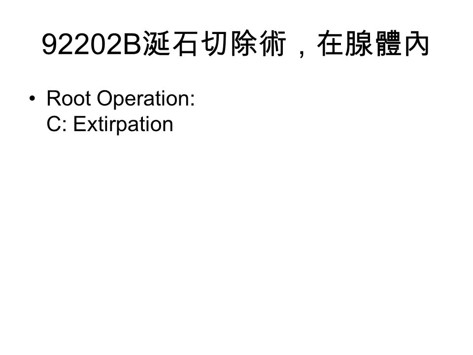 92202B 涎石切除術,在腺體內 Root Operation: C: Extirpation