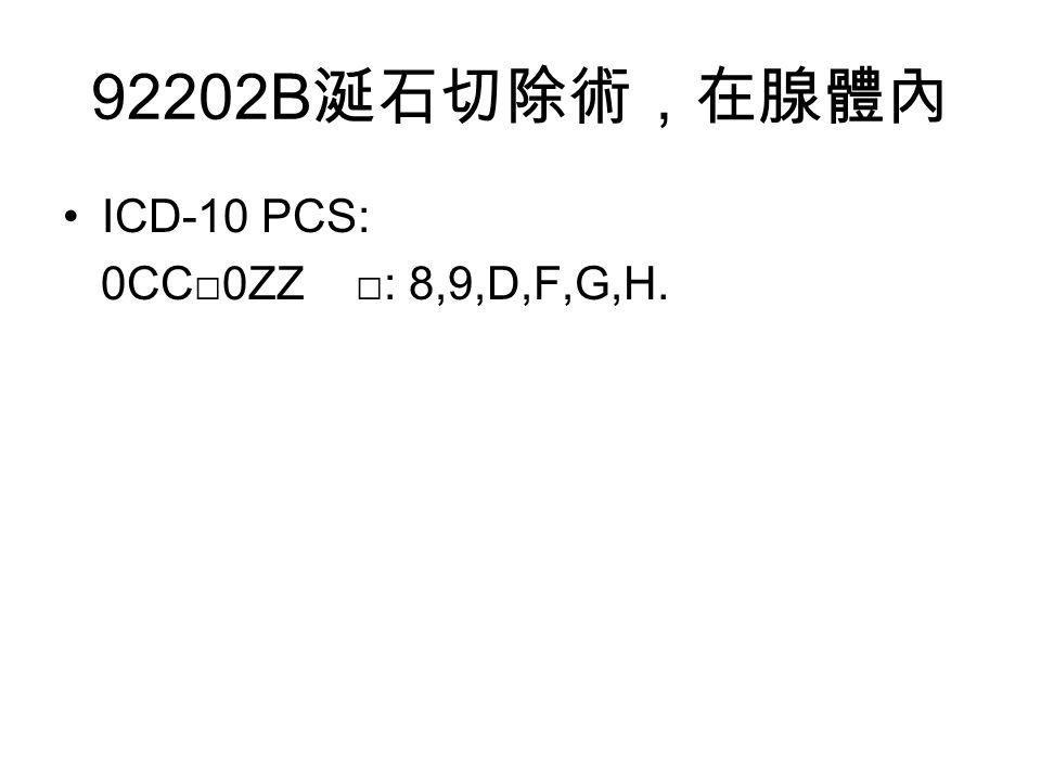 92202B 涎石切除術,在腺體內 ICD-10 PCS: 0CC□0ZZ □: 8,9,D,F,G,H.