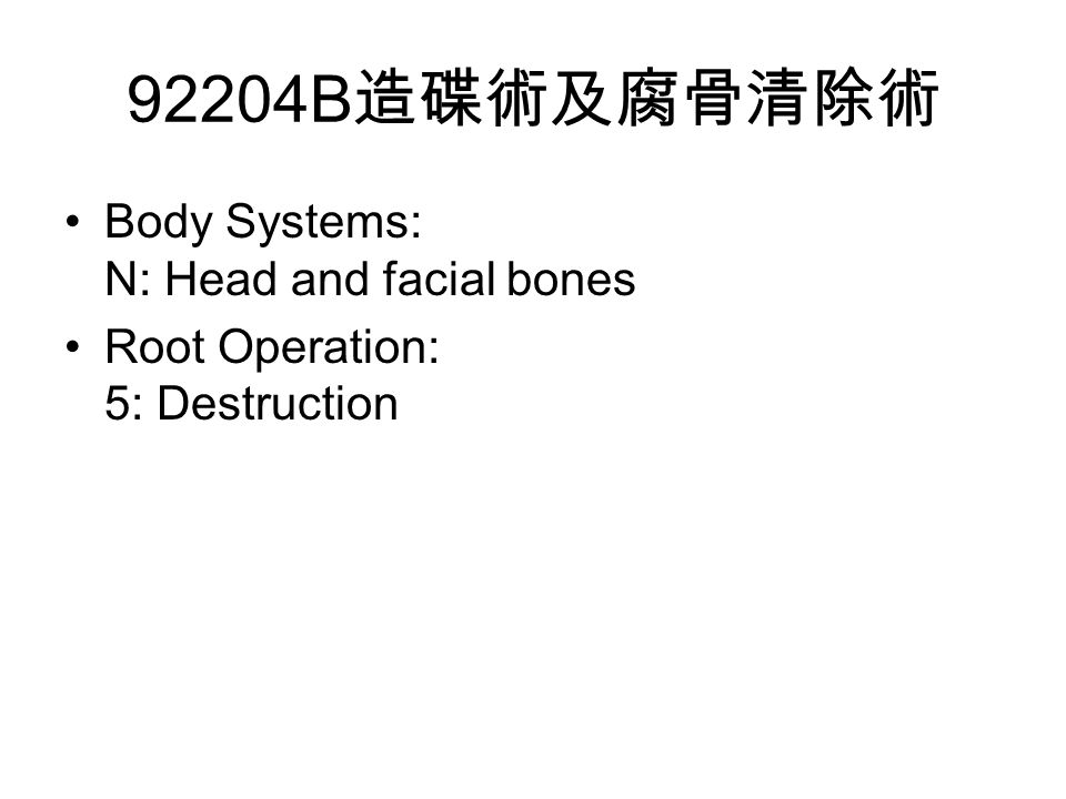 92204B 造碟術及腐骨清除術 Body Systems: N: Head and facial bones Root Operation: 5: Destruction