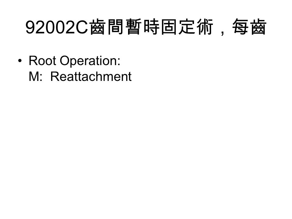 92002C 齒間暫時固定術,每齒 Root Operation: M: Reattachment