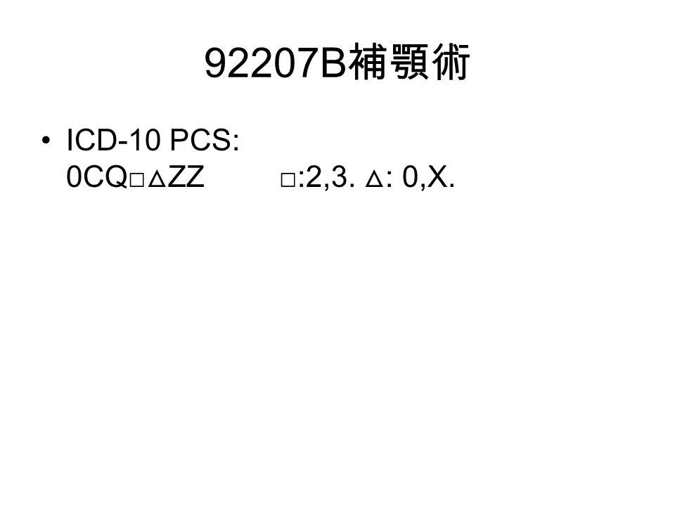92207B 補顎術 ICD-10 PCS: 0CQ□ △ ZZ □:2,3. △ : 0,X.