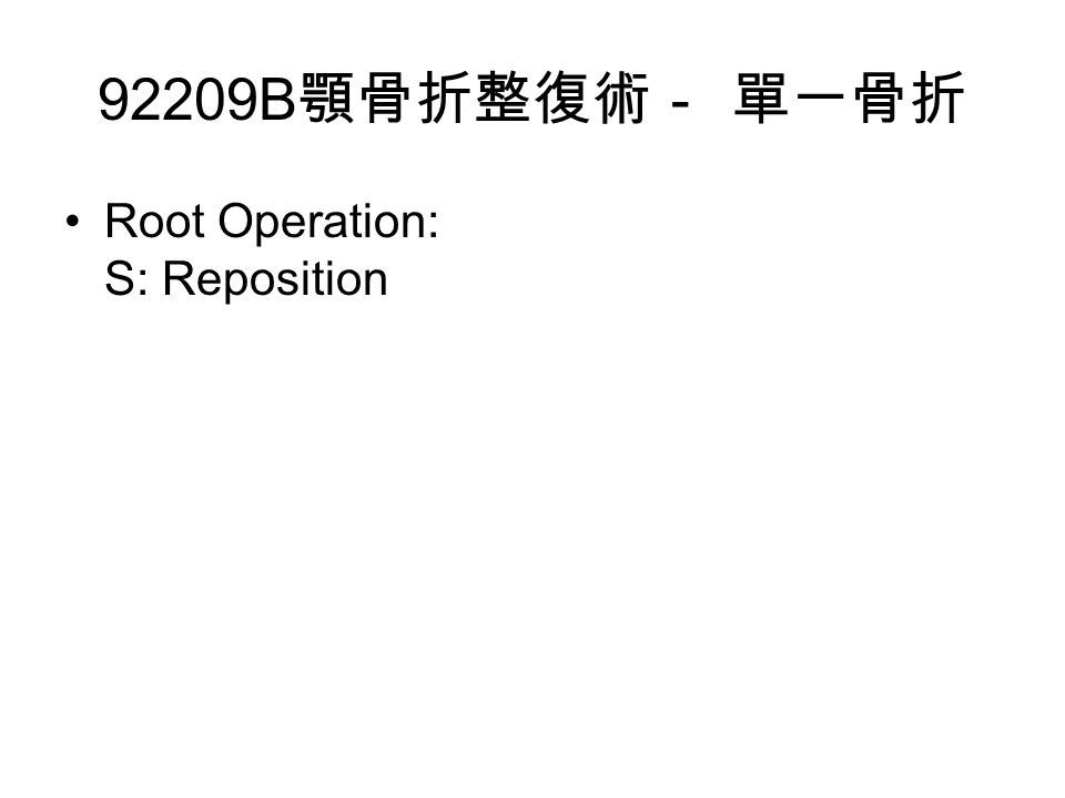 92209B 顎骨折整復術- 單一骨折 Root Operation: S: Reposition