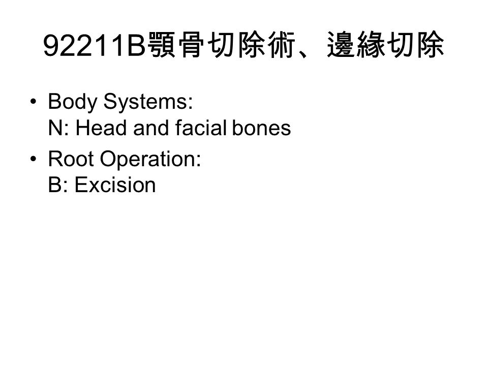 92211B 顎骨切除術、邊緣切除 Body Systems: N: Head and facial bones Root Operation: B: Excision