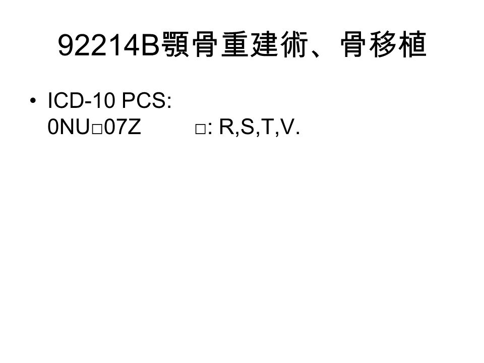 92214B 顎骨重建術、骨移植 ICD-10 PCS: 0NU□07Z □: R,S,T,V.