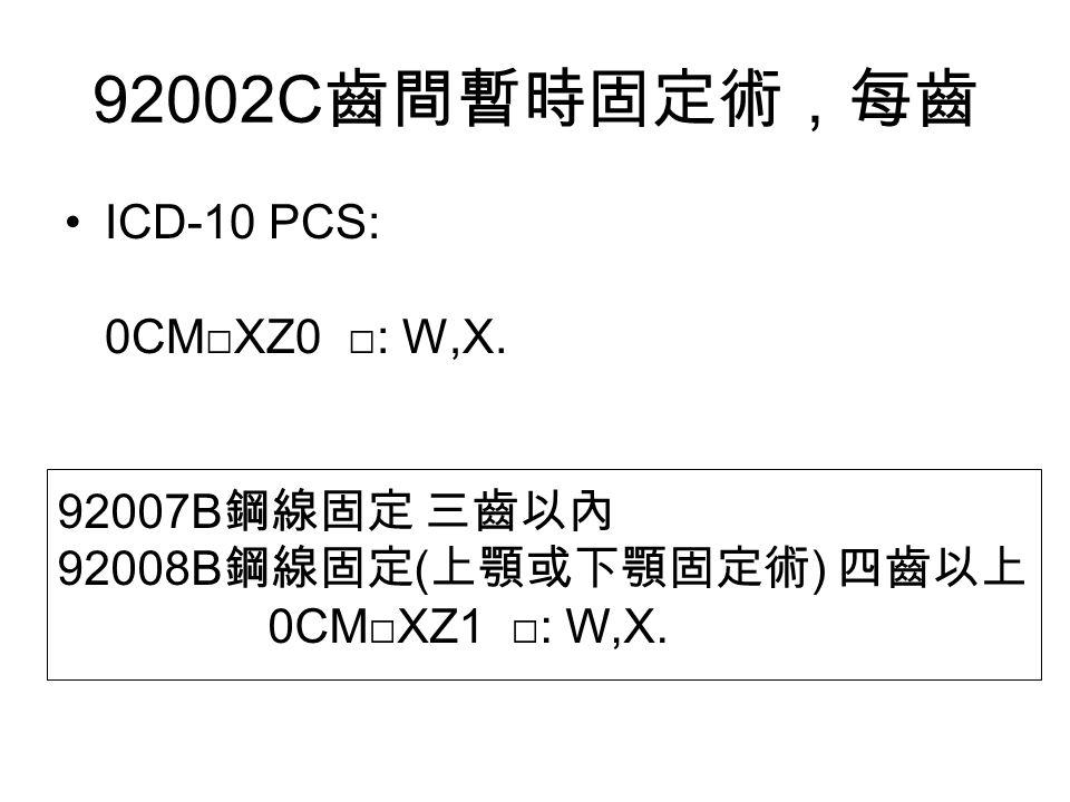 92002C 齒間暫時固定術,每齒 ICD-10 PCS: 0CM□XZ0 □: W,X.