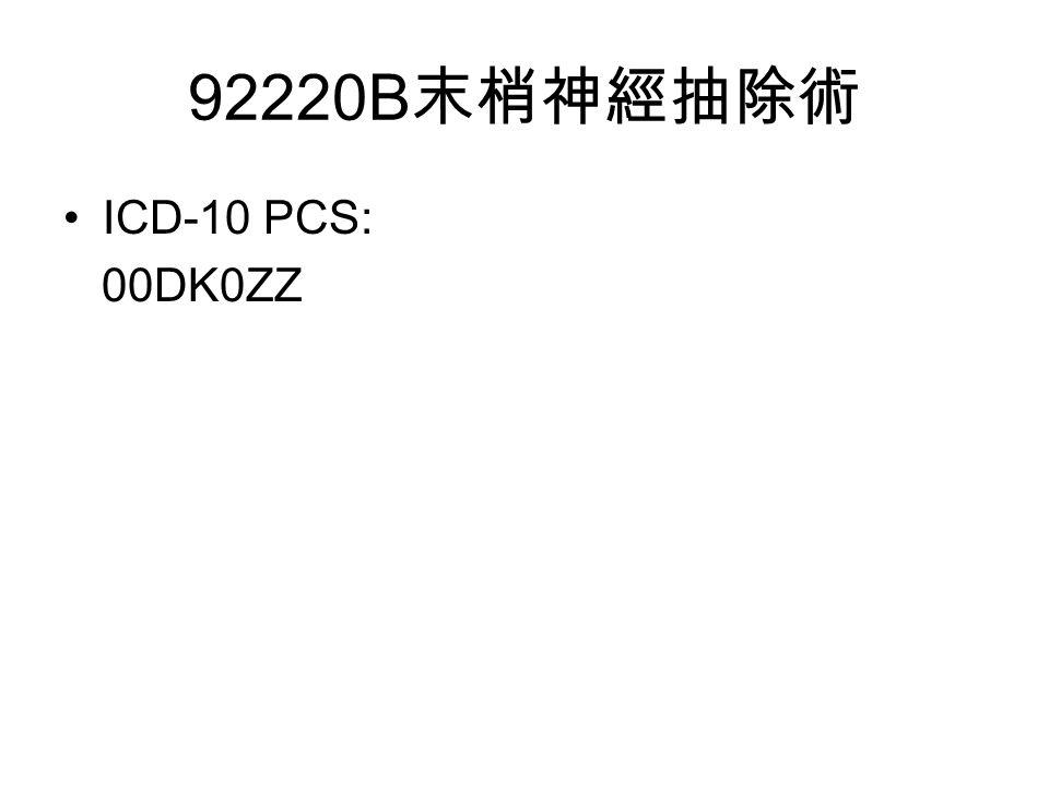 92220B 末梢神經抽除術 ICD-10 PCS: 00DK0ZZ