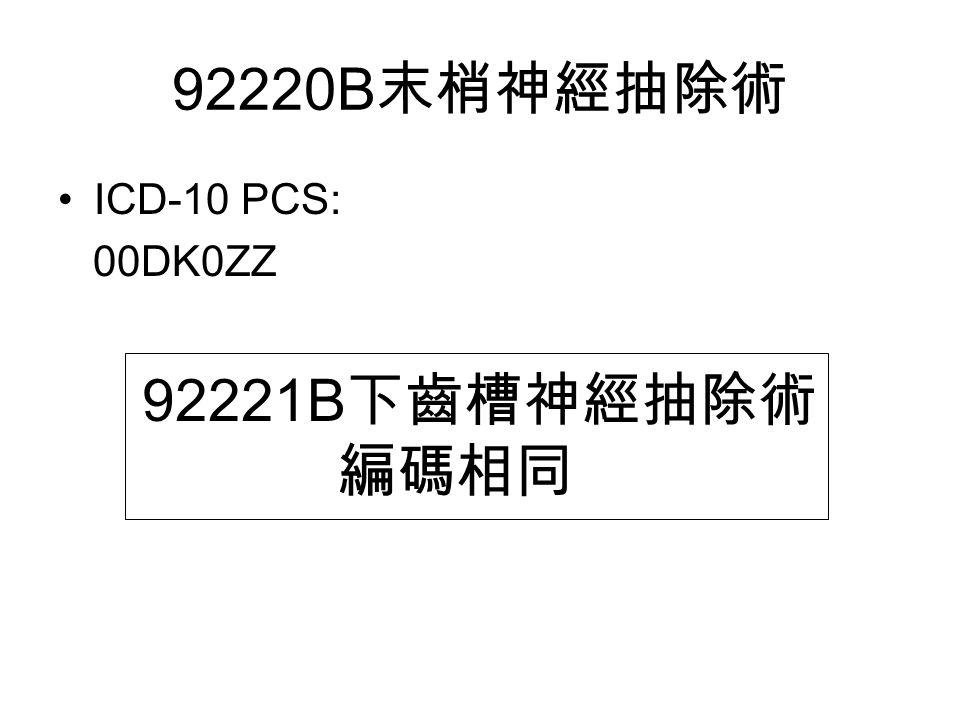 92220B 末梢神經抽除術 ICD-10 PCS: 00DK0ZZ 92221B 下齒槽神經抽除術 編碼相同