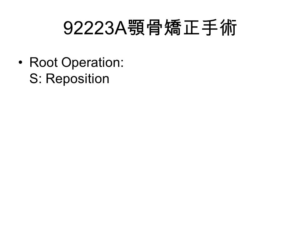 92223A 顎骨矯正手術 Root Operation: S: Reposition