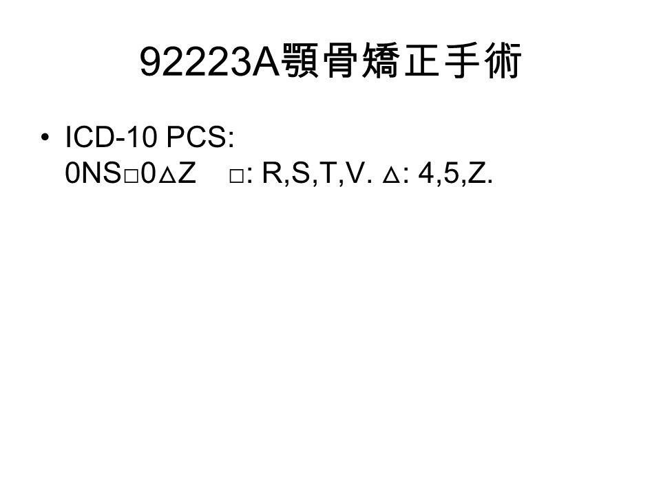 92223A 顎骨矯正手術 ICD-10 PCS: 0NS□0 △ Z □: R,S,T,V. △ : 4,5,Z.