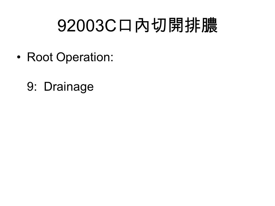 92003C 口內切開排膿 Root Operation: 9: Drainage