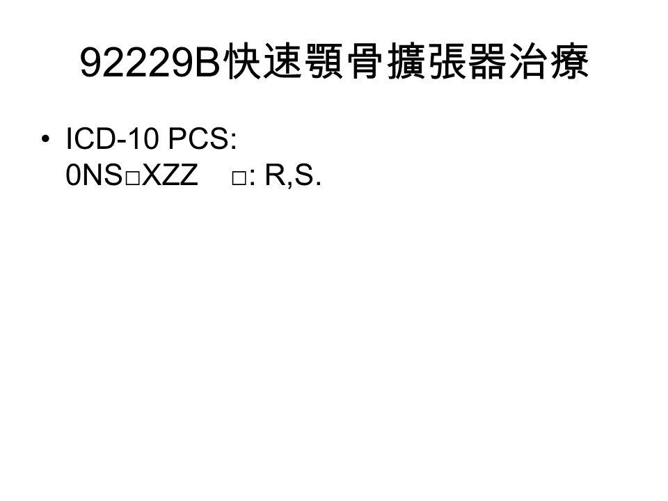 92229B 快速顎骨擴張器治療 ICD-10 PCS: 0NS□XZZ □: R,S.