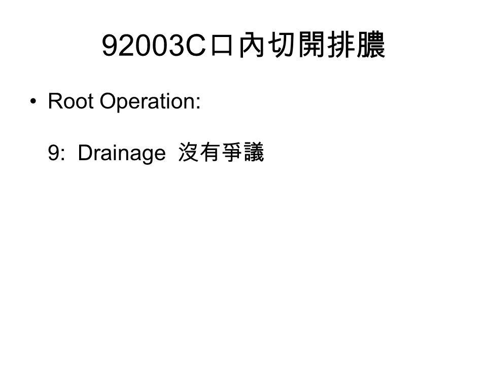 92003C 口內切開排膿 Root Operation: 9: Drainage 沒有爭議