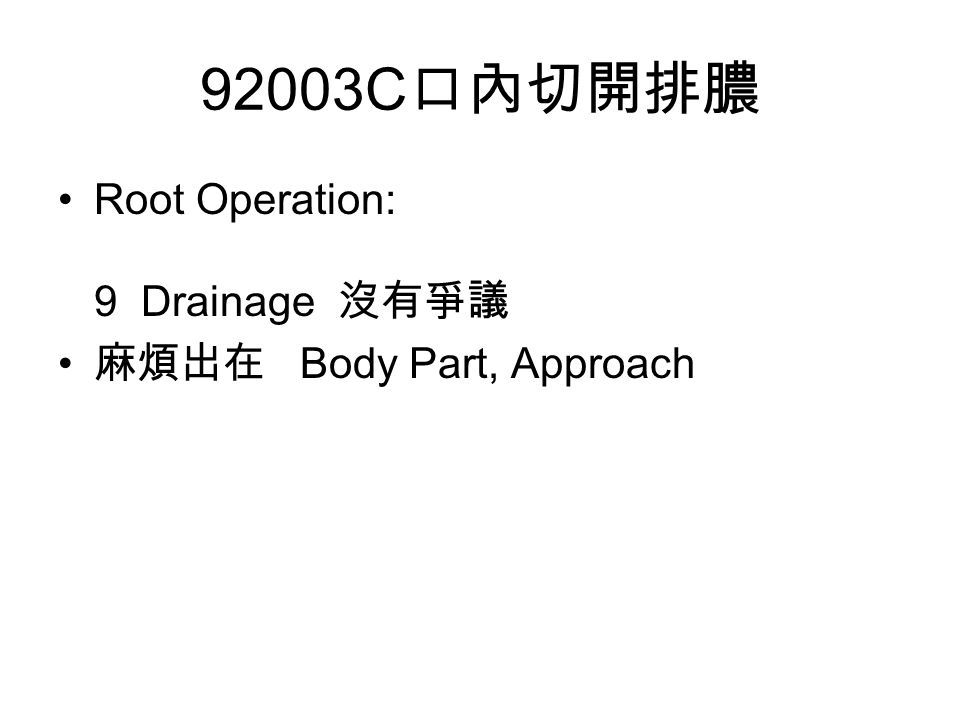 92003C 口內切開排膿 Root Operation: 9 Drainage 沒有爭議 麻煩出在 Body Part, Approach