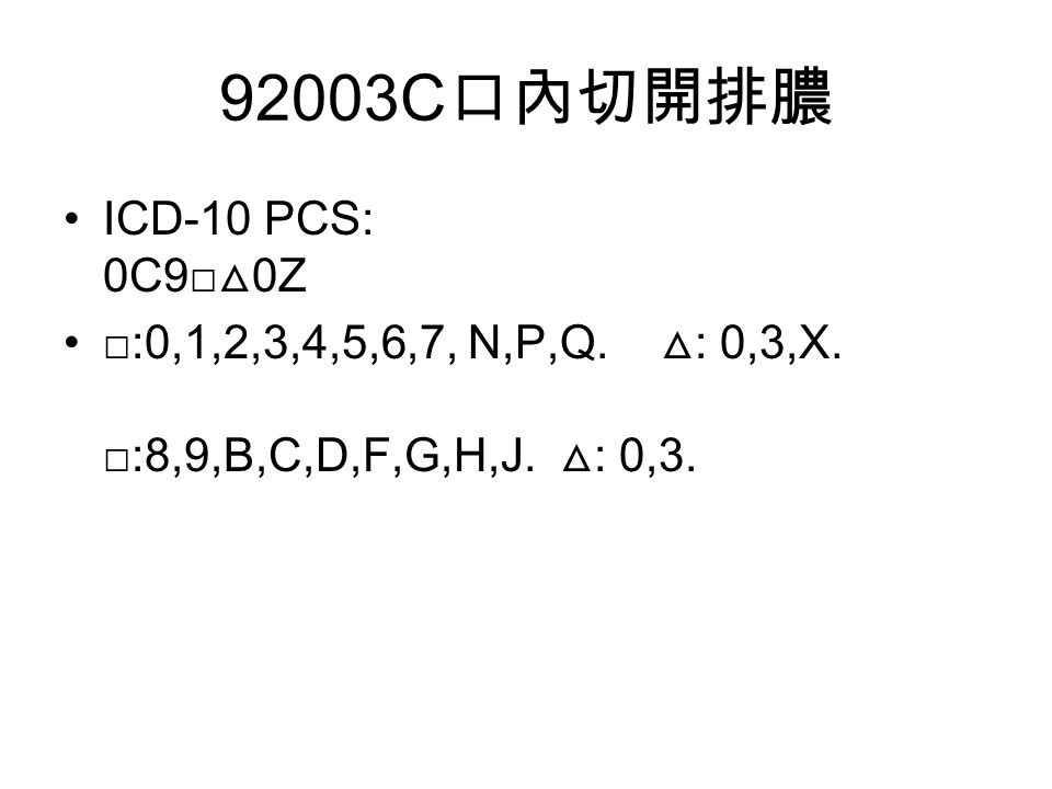 92003C 口內切開排膿 ICD-10 PCS: 0C9□ △ 0Z □:0,1,2,3,4,5,6,7, N,P,Q.