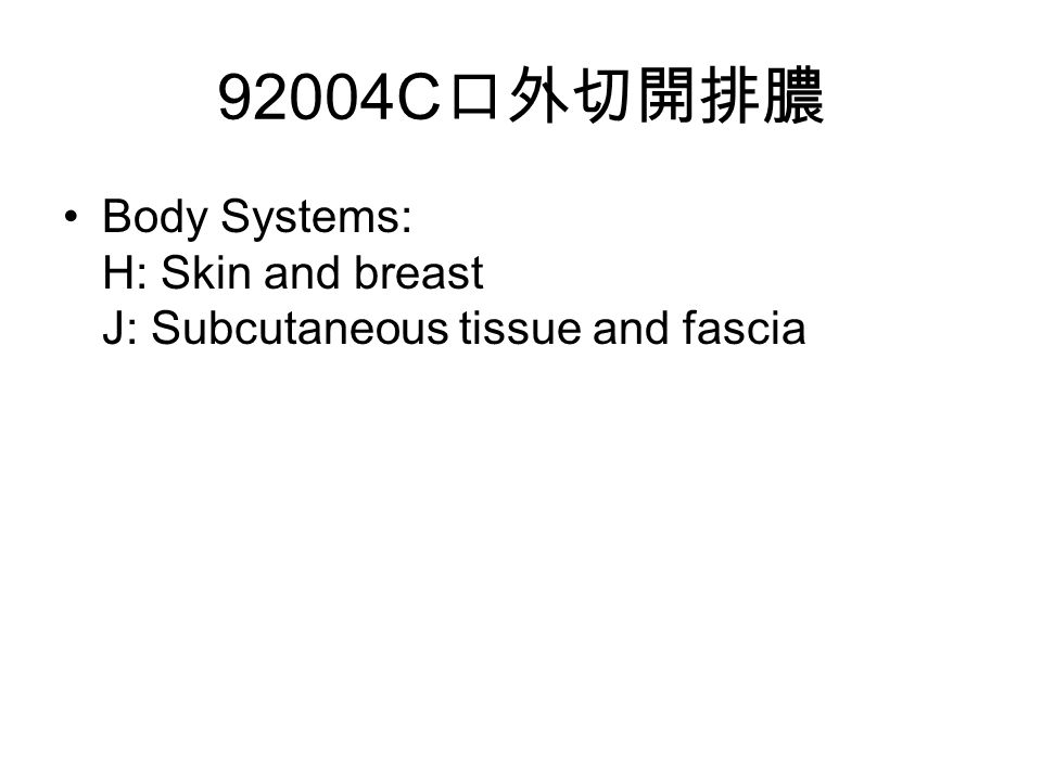 92004C 口外切開排膿 Body Systems: H: Skin and breast J: Subcutaneous tissue and fascia