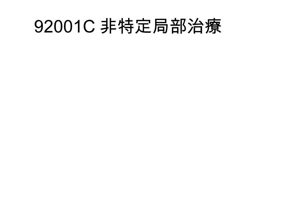 92001C 非特定局部治療