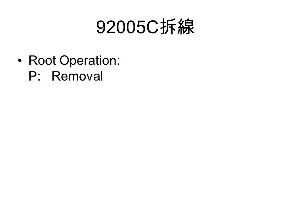 92005C 拆線 Root Operation: P: Removal