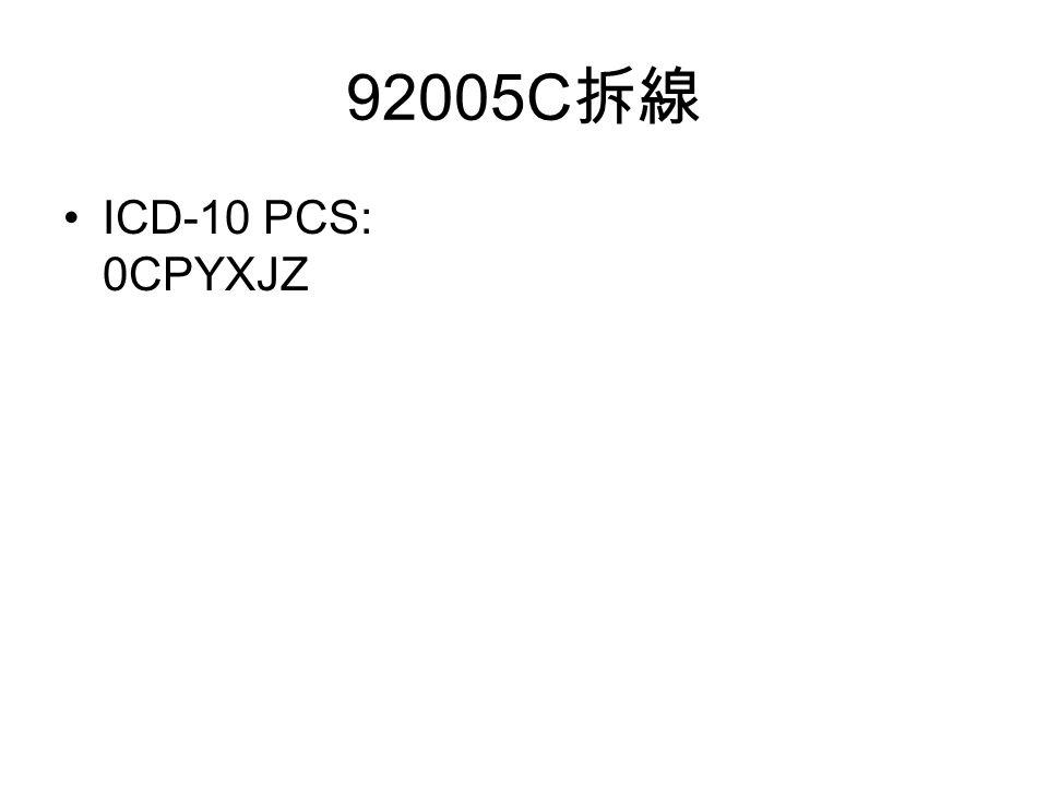 92005C 拆線 ICD-10 PCS: 0CPYXJZ