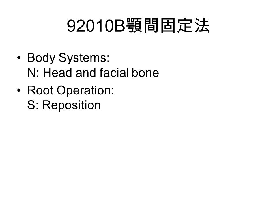 92010B 顎間固定法 Body Systems: N: Head and facial bone Root Operation: S: Reposition